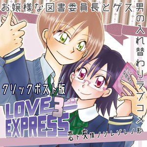 クリックポスト版/LOVE EXPRESS 3 -恋ト友情ノソレゾレノ形-
