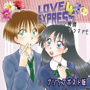 クリックポスト版/LOVE EXPRESS 4 -コノ瞬間(トキ)イツマデモ-
