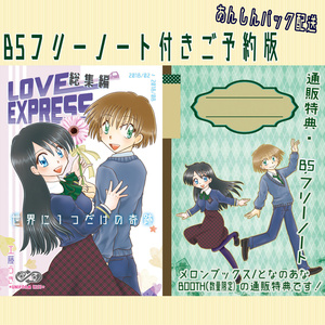 【ご予約商品】LOVE EXPRESS 総集編 世界に1つだけの奇跡 -あんしんパック配送-