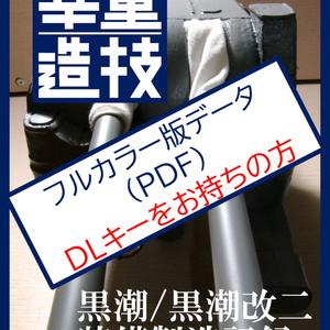 幸重造技VOL.001 フルカラー版データ【DLキーをお持ちの方】