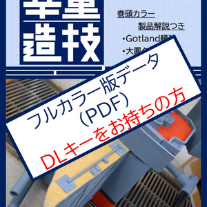 幸重造技VOL.002 フルカラー版データ【DLキーをお持ちの方】