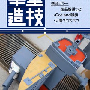 幸重造技 VOL.002【送料込み・フルカラー版DLキー付き!】