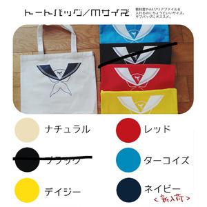 ◤ SALE ! 1300→1040 ◢ セーラートートバッグ/Mサイズ