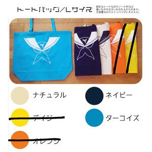 ◤ SALE ! 1500→1040 ◢ セーラートートバッグ/Lサイズ
