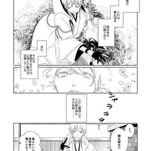 鶴丸国永の千年王国