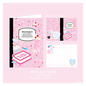 Sprinkle Note二つ折りメッセージカード