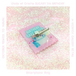 Birthday Gummyスマホリング