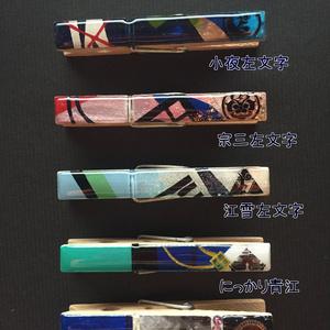 刀剣男士イメージ マグネット付きクリップ