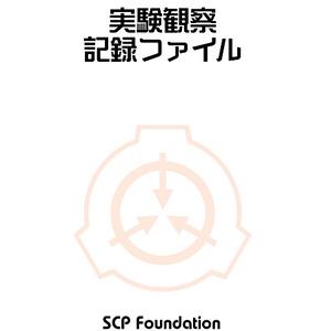 【SCP】実験観察記録ファイル【電子版】
