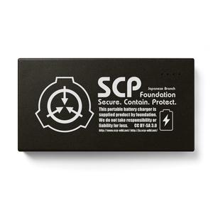 【SCP】財団日本支部支給:モバイルバッテリー(黒)