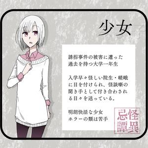【SCP】怪異忌憚