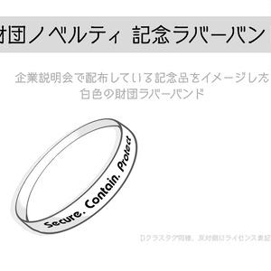 【SCP】財団日本支部記念品:ラバーバンド