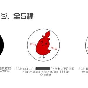 【SCP】ミニ缶バッジ(全5種)