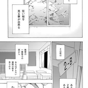 【SCP】廃校の狂い桜/都市伝説シリーズ
