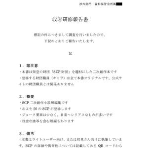 【SCP】収容研修報告ファイル【電子版】