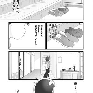【家宝14】きまぐれネコまんま【カラ一】