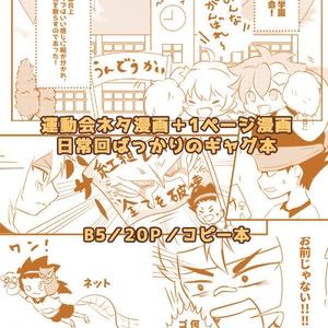 【ベイバ・漫画】米駒学園365日