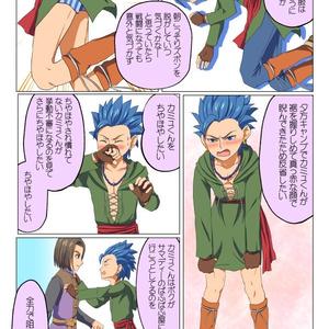【主カミュ・漫画】勇者が歌う「カミュくんなう!」
