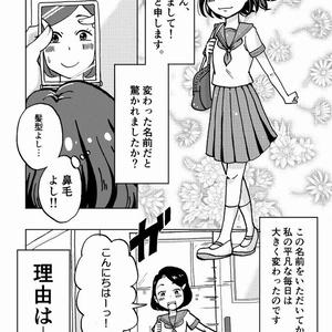 部活ラブコメ★「超!ンバラゲロハラブ」
