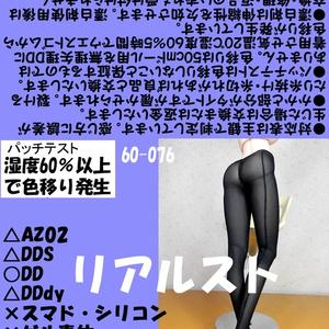 60-076リアルスト黒