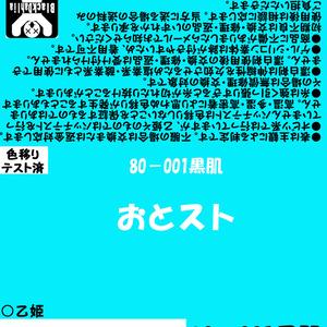 80-001 おとスト