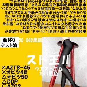 50-040 スト王Ⅱ