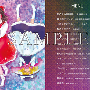 【例大祭15】愚天楼 -TOHO PROJECT FAN BOOK②-