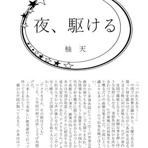 【せかちゅ新刊】金銭組アンソロジー 満腹人生~Gold Star~