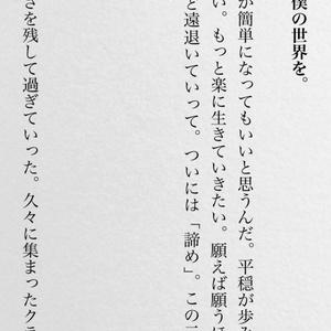 澪標 2015年09月号(同人誌版)