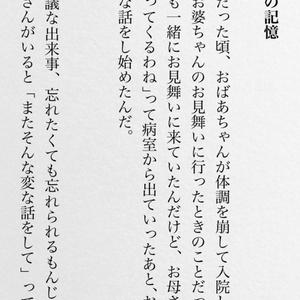 澪標 2015年07月号(同人誌版)
