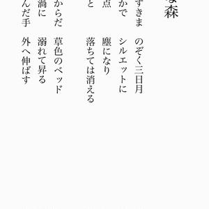 澪標 2016年04月号(同人誌版)