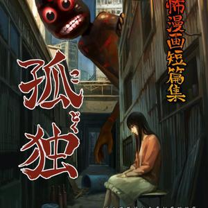 恐怖漫画短編集 孤独