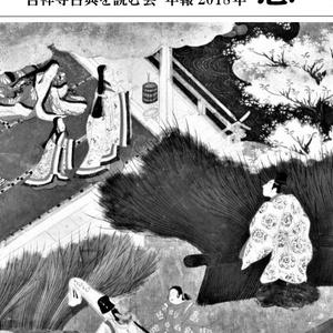 吉祥寺 古典を読む会 年報 2018年「恋」