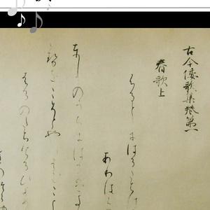 吉祥寺古典を読む会 年報 2019年「歌」