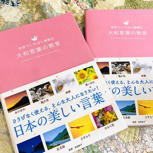 『世界でいちばん素敵な大和言葉の教室』(三才ブックス)サイン本の通販