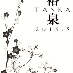 裕泉 2016.5(自作短歌集)