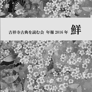 「鮮(あざやか)」 吉祥寺 古典を読む会 年報 2016年