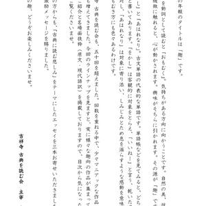 吉祥寺 古典を読む会 年報 2017年「趣」