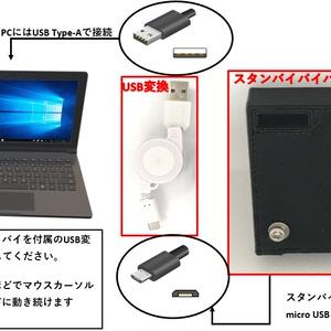 スタンバイ・バイバイ with 「USB-A ↔USB Micro-B変換リールコード」