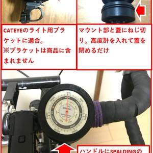 SPALDING気圧・高度計ホルダー for 自転車(CATEYE H-34N)