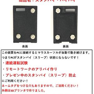 スタンバイ・バイバイ with 「USB-A ↔USB Micro-B変換器」