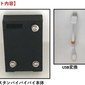 スタンバイ・バイバイ with 「USB-A ↔USB Micro-B変換フラットコード」