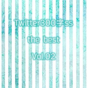 Twitter300字ss the best