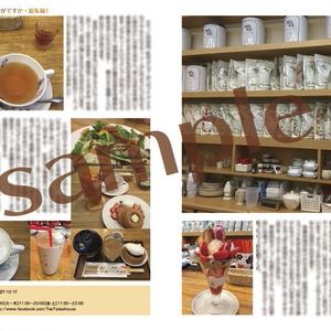 美味しい紅茶はいかがですか・総集編1