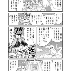 【オンデマンド本】マンガでわかる異世界冒険の書【オリジナル】