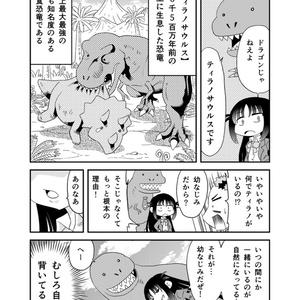 【オンデマンド本】幼なじみがティラノサウルス【オリジナル】