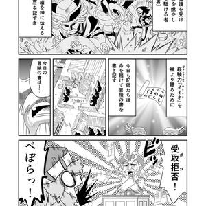 【オンデマンド本】マンガでわかる異世界冒険の書2【オリジナル】