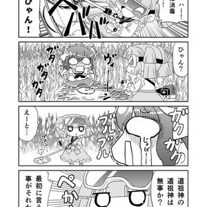 【オンデマンド本】山川道2【オリジナル】