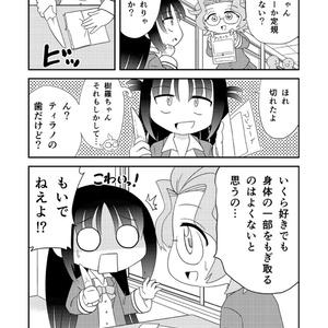 【オンデマンド本】幼なじみがティラノサウルス2【オリジナル】