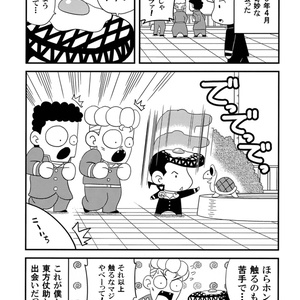 【同人誌】じょじょじょーすけGD【ジョジョ】